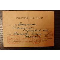 Прошедшее почту 1942 года