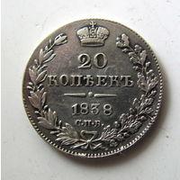 20 копеек 1838 СПБ НГ