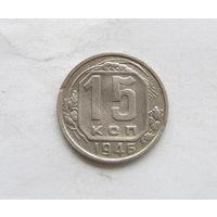 15 коп.1946г.