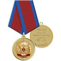 Медаль юбилейная. Служба безопасности ФСИН 25 лет. 1992-2017. УФСИН России. Латунь.
