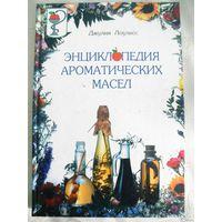 Энциклопедия аромомасел