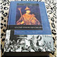 Великие российские историки о Смутном времени.