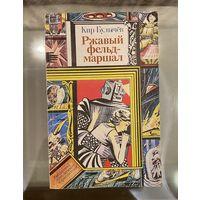 Книга Кира Булычева Ржавый фельдмаршал