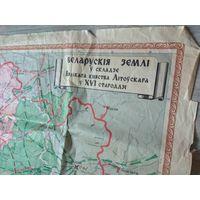 Белорусские земли в составе ВКЛ