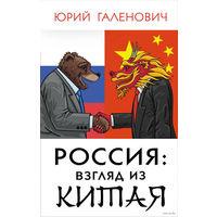 Галенович. Россия. Взгляд из Китая