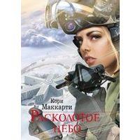 """Расколотое небо. Чейз Харкорт, позывной """"Никс"""", не любит играть по правилам. Но однажды Чейз узнает военную тайну. Ради спасения своей страны ей придется научиться многому"""