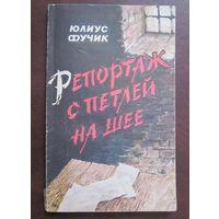 Ю.Фучик - Репортаж с петлей на шее