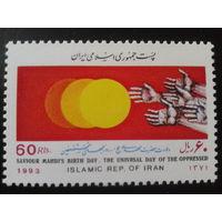 Иран 1993 мировой день против угнетения
