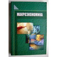 Книга.  Макроэкономика. И.В. Новикова.