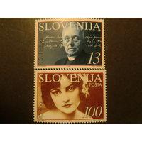Словения 1996г. Персоны писатель и певица. полная серия