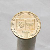 10 рублей 2013 20-тие конституции РФ