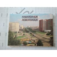 Набор открыток НОВОПОЛОЦК 11 шт. 1988 СССР