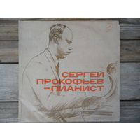 С. Прокофьев (ф-но) - Сергей Прокофьев-пианист - Мелодия, ВСГ - 2 пл-ки - 1976 г.