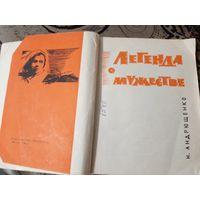 Н. Андрющенко Легенда о мужестве (Витебское подполье)