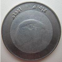Алжир 10 динаров 2007 г. (d)