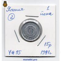 Япония 1 йена 1991 года - 2