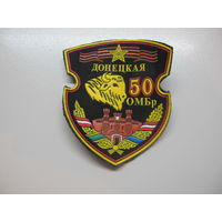Шеврон 50 отдельная механизированная бригада Беларусь