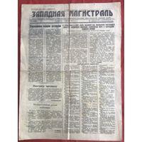 Газета Западная магистраль Гродно Брест-Литовской Ж Д  1950 г