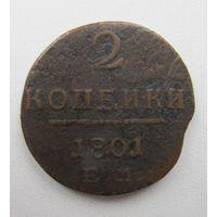 2 копейки 1801г ЕМ,Павел1,С РУБЛЯ