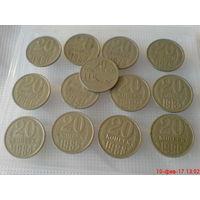 Лот монет по 20 копеек , советский период 13 штук