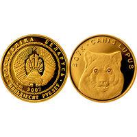 Волк, 50 рублей 2007, Золото