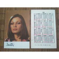 Карманный календарик. Дзинтарс 1986 год