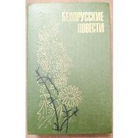 БЕЛОРУССКИЕ ПОВЕСТИ.  Прекрасные работы белорусских авторов