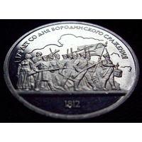 1 рубль 1987  175 лет Бородино (барельеф) PROOF