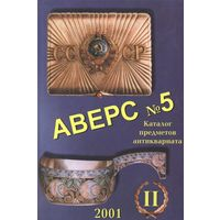 Предметы антиквариата - АВЕРС # 5 том.2 - на CD
