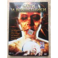 DVD МАГИ И ВОЛШЕБНИКИ (ЛИЦЕНЗИЯ)