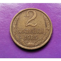 2 копейки 1985 СССР #08