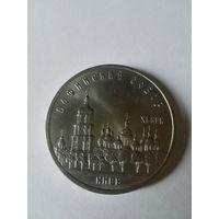 СССР. 5 рублей 1988 - Софийский собор в Киеве.