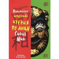 Китайское искусство чтения по лицу