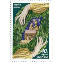Украина 2002 г. Вербное воскресенье