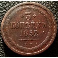 3 копейки 1852 ЕМ, не плохая (горшковая), старт с 1 рубля, без МПЦ