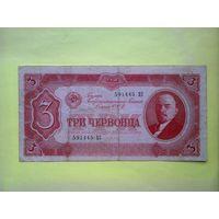 3 червонеца 1937 г.