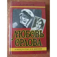 Алексей Романов Любовь Орлова в искусстве и жизни