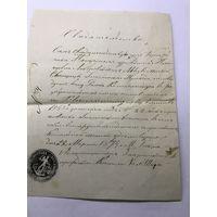 Документ -Свидетельство о признании прихожанки католичкой 1874 г.