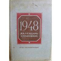 Календарь справочник на 1948 г.