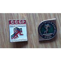 СССР федерация легкой атлетики - цена за 2 значка