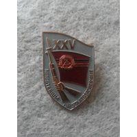 """Нагрудный памятный знак """"Министерству государственной безопасности ГДР 25 лет"""". ГДР, 1975 год."""