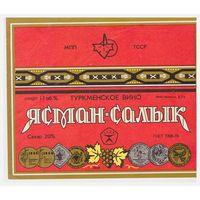 Винная этикетка Ясман Салык Туркменская ССР