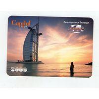 2009 капитал тур (10)