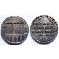 БПИ основан в 1933 г.