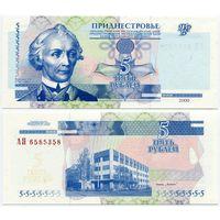 Приднестровье. 5 рублей (образца 2000 года, P35, UNC) [серия AH]