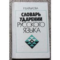 Р.В.Крылова Словарь ударений русского языка.