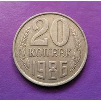 20 копеек 1986 СССР #02