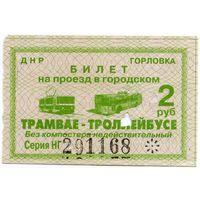 Талон 2016, ДНР, г.Горловка - 2 руб. Трамвай, Троллейбус #2