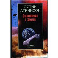 """Остин Аткинсон - """"Столкновение с Землёй"""""""