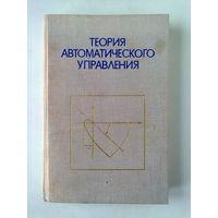 Теория автоматического управления / Под ред. А.В.Нетушила. - М: Высшая школа, 1976